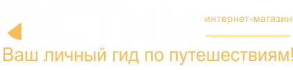 """""""Турсервис Летим"""""""